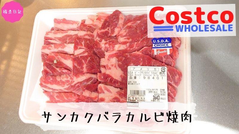 【コストコ】USAビーフサンカクバラカルビ焼肉