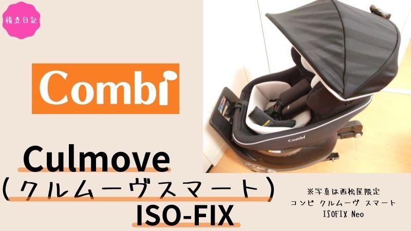 コンビ クルムーヴ スマート ISOFIX エッグクッションの比較